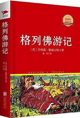 新课标必读丛书:格列佛游记.pdf