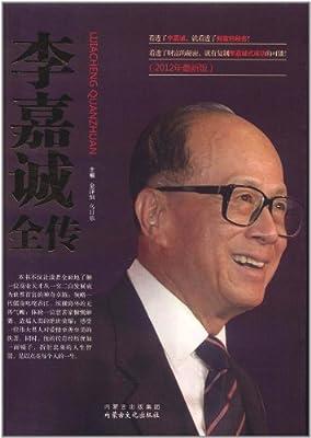 李嘉诚全传.pdf