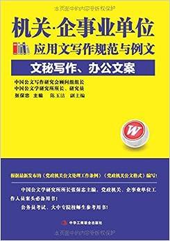 机关单位写作范文_【图】机关·企事业单位应用文写作规范与例文