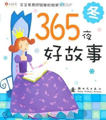宝宝最爱听的睡前故事•365夜好故事:冬.pdf
