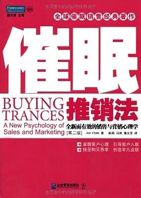 催眠推销法:全新而有效的销售与营销心理学.pdf