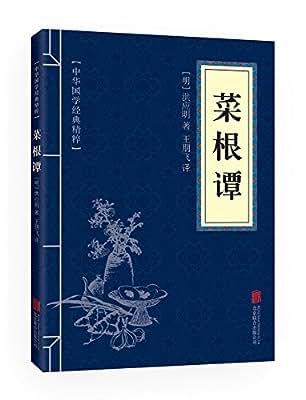 中华国学经典精粹·处世谋略必读本:菜根谭.pdf
