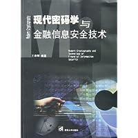 现代密码学与金融信息安全技术