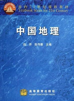 中国地理.pdf