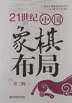21世纪中国象棋布局丛书:21世纪中国象棋布局.pdf