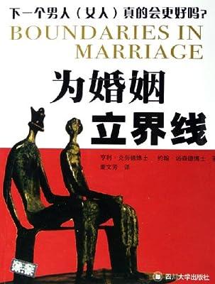 为婚姻立界线.pdf