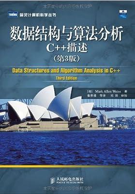 数据结构与算法分析:C++描述.pdf