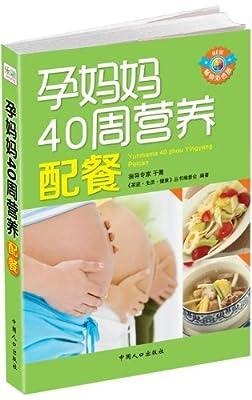 孕妈妈40周营养配餐.pdf
