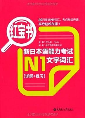 红宝书•新日本语能力考试N1文字词汇.pdf