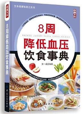 8周降低血压饮食事典.pdf