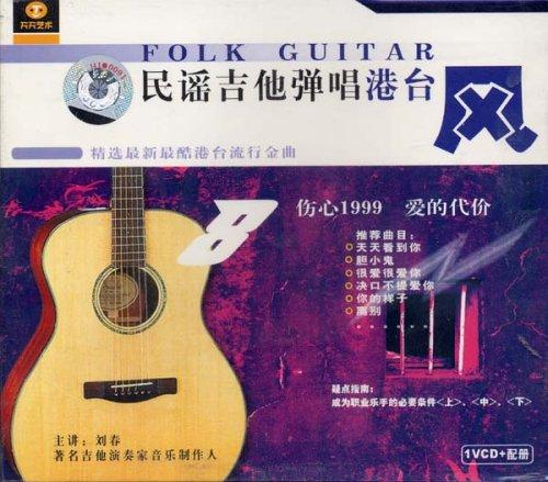 民谣吉他弹唱港台风 伤心1999 爱的代价8 VCD