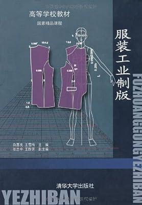 高等学校教材•服装工业制版.pdf