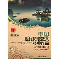 中国现代诗歌散文经典第2辑