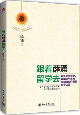 跟着薛涌留学去.pdf