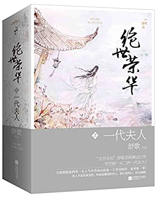 绝世荣华之一代夫人.pdf