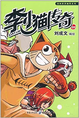 漫画世界幽默系列•李小猫传奇1.pdf