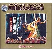 国家舞台艺术精品工程:大型壮族舞剧妈勒访天边