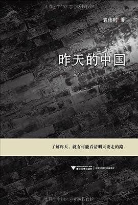 昨天的中国.pdf