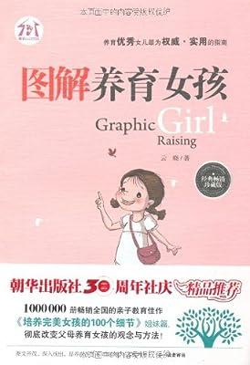 图解养育女孩.pdf