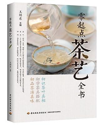 零起点茶艺全书.pdf