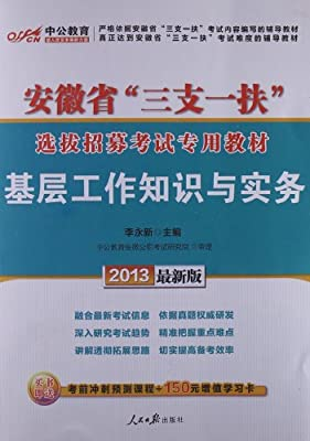 中公教育•安徽省