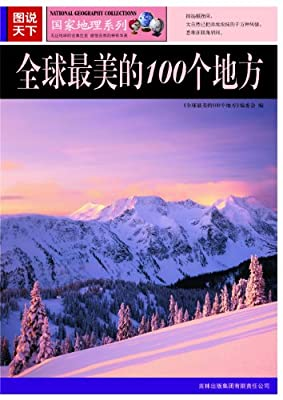 图说天下:全球最美的100个地方.pdf