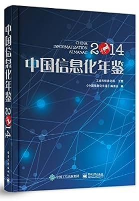 中国信息化年鉴2014.pdf