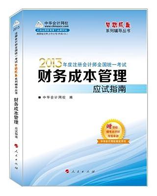 梦想成真系列辅导丛书•2013年度注册会计师统一考试:财务成本管理应试指南.pdf