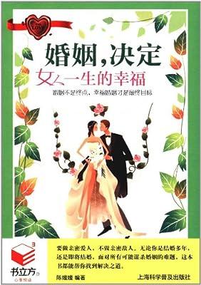 婚姻,决定女人一生的幸福.pdf