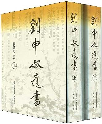 刘申叔遗书.pdf