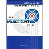 商法与经济法(第六册)