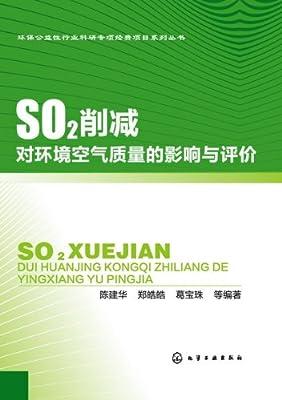 SO2削减对环境空气质量的影响与评价.pdf