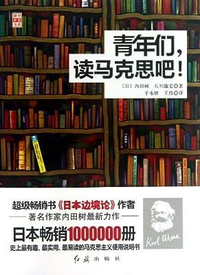 青年们读马克思吧.pdf