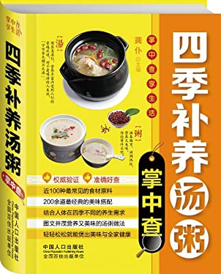 掌中查4:四季补养汤粥掌中查.pdf