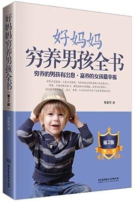 好妈妈穷养男孩全书.pdf