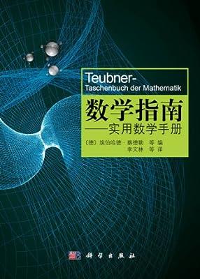 数学指南:实用数学手册.pdf