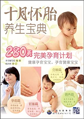 十月怀胎养生宝典.pdf