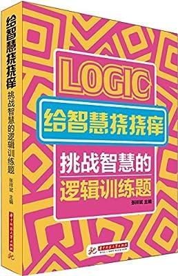 给智慧挠挠痒:挑战智慧的逻辑训练题.pdf