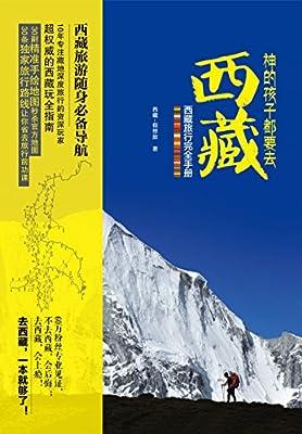 神的孩子都要去西藏:西藏旅行完全手册.pdf