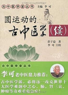 圆运动的古中医学续集.pdf