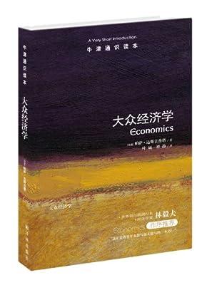牛津通识读本:大众经济学.pdf