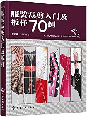 服装裁剪入门及板样70例.pdf
