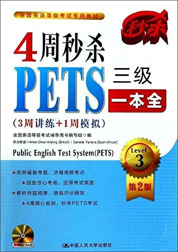 《全国英语等级考试专用教材4周秒杀PETS3级