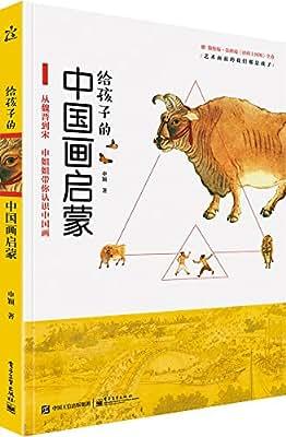 给孩子的中国画启蒙.pdf