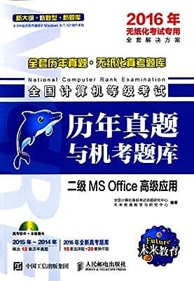 未来教育·全国计算机等级考试历年真题与机考题库:二级MS Office高级应用.pdf