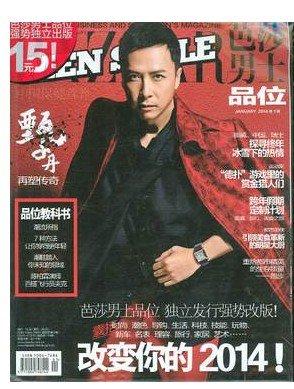 时尚芭莎男士杂志2014年1月月 甄子丹 现货.pdf
