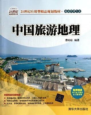 21世纪应用型精品规划教材·旅游管理专业:中国旅游地理.pdf