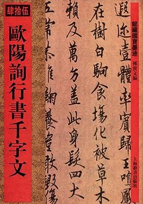 馆藏国宝墨迹:欧阳询行书千字文.pdf