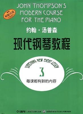 约翰•汤普森现代钢琴教程3.pdf