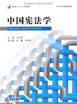 中国宪法学.pdf